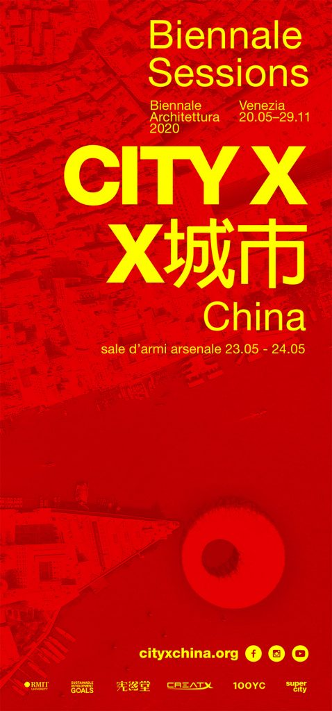20201130-CITYX-CHINA-poster-cyphylab